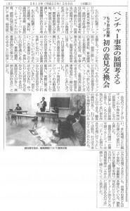 盛岡タイムス20130509