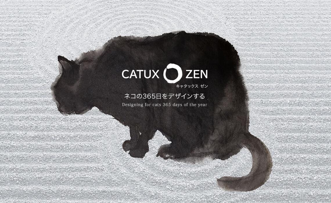 ネコの365日をデザインする <br>新ブランド CATUX ZEN のご案内