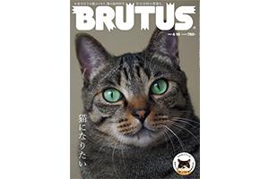 「BRUTUS」4/1発売号