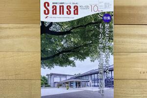 sansa盛岡商工会議所ニュース10月1日号