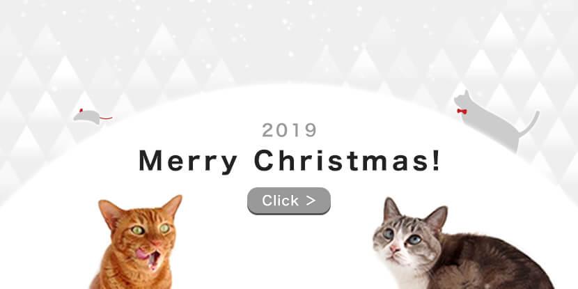 nekozukiクリスマス2019キャンペーン