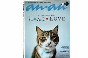「anan」6/16発売号
