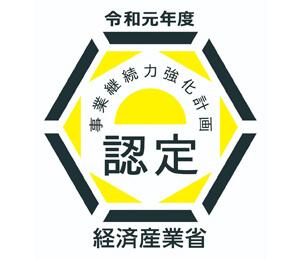 事業継続力強化計画BCP認定(経済産業省)