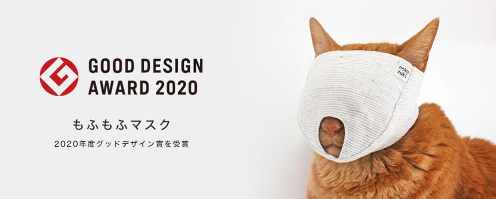 グッドデザイン賞2020受賞もふもふマスク