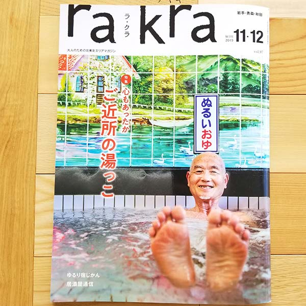 「rakra(ラ・クラ)」vol.97 2019年11・12月号